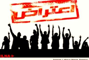 تشکیل زنجیره انسانی کارکنان پتروشیمی خلیج فارس