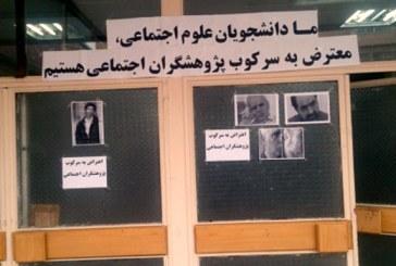 عکس: اعتراض دانشجویان دانشگاه تهران به حبس پژوهشگران علوم اجتماعی