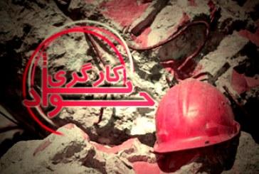 مرگ یک کارگر جوان در پی ریزش آوار