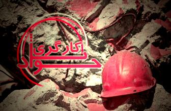 مرگ یک کارگر در رفسنجان