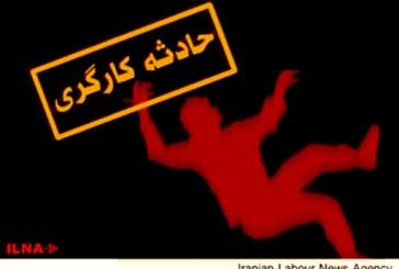 مصدومیت شدید دو کارگر بر اثر سقوط از داربست در تهران