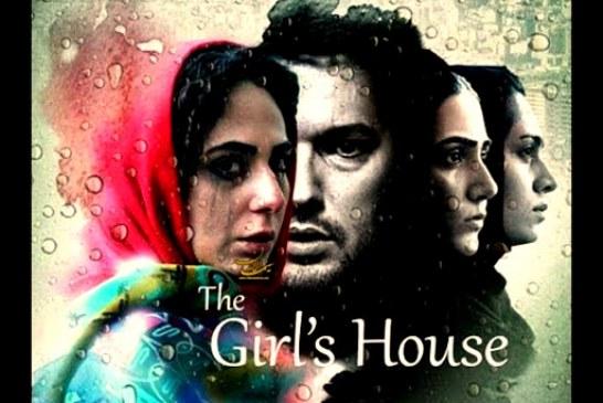 فیلم سینمایی خانه دختر توسط وزارت ارشاد توقیف شد