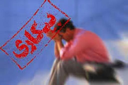 بیکاری و رکود به حد بحران رسیده است