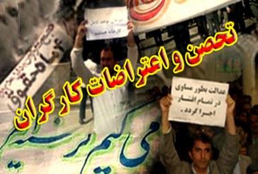 اعتراض ۲۸ روزه کارگران سیمان کارون برای معوقات مزدی