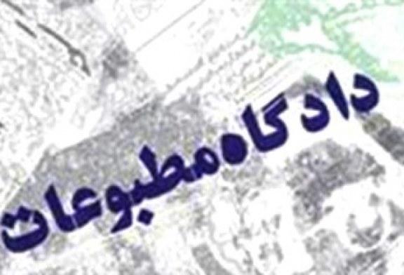 پرونده دو روزنامه به دادگاه ارجاع شد