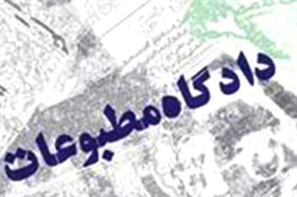 برگزاری دادگاه مدیران مسئول خرداد و بهار