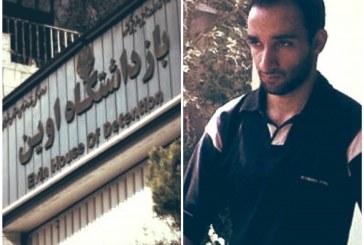 اعتراض سعید حسینزاده به دادیار زندانیان سیاسی در خصوص وضعیت نامساعد خود
