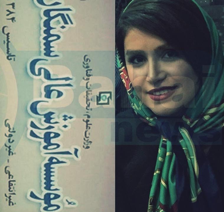 اخراج مهنوش شفیعی مهر از دانشگاه سمنگان