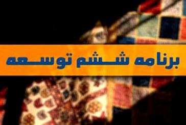 تبصره هایی از برنامه ششم توسعه ظلمی آشکار برای دستمزدبگیران/نبی الله باستان فارسانی