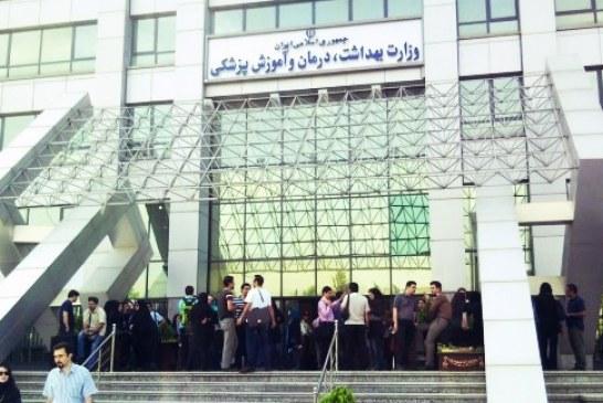 بازداشت رادیولوژیست ها را در مقابل ساختمان وزارت بهداشت