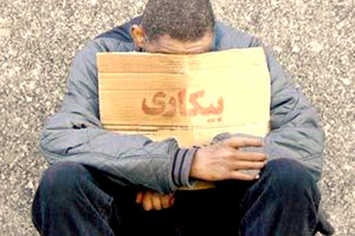 روستایی در نزدیکی مشهد که تمام مردان آن بیکارند
