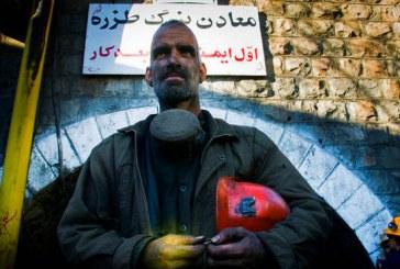 تجمع کارگران معدن طزره مقابل ساختمان معدن و فرمانداری