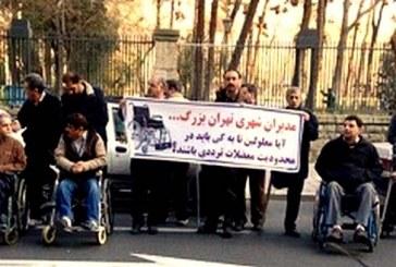تجمع معلولان مقابل شهرداری تهران