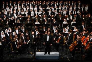 ارکستر سمفونیک تهران به دلیل همزمانی با وفات لغو شد