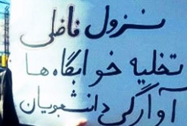 تجمع دختران دانشجو در مقابل فرمانداری قزوین