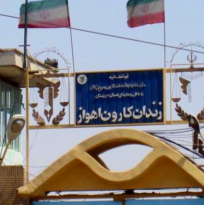 زندان کارون اهواز تا ماه آینده تعطیل می شود
