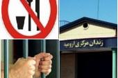 شکنجه دو زندانی در زندان ارومیه به دلیل اعلام اعتصاب غذا