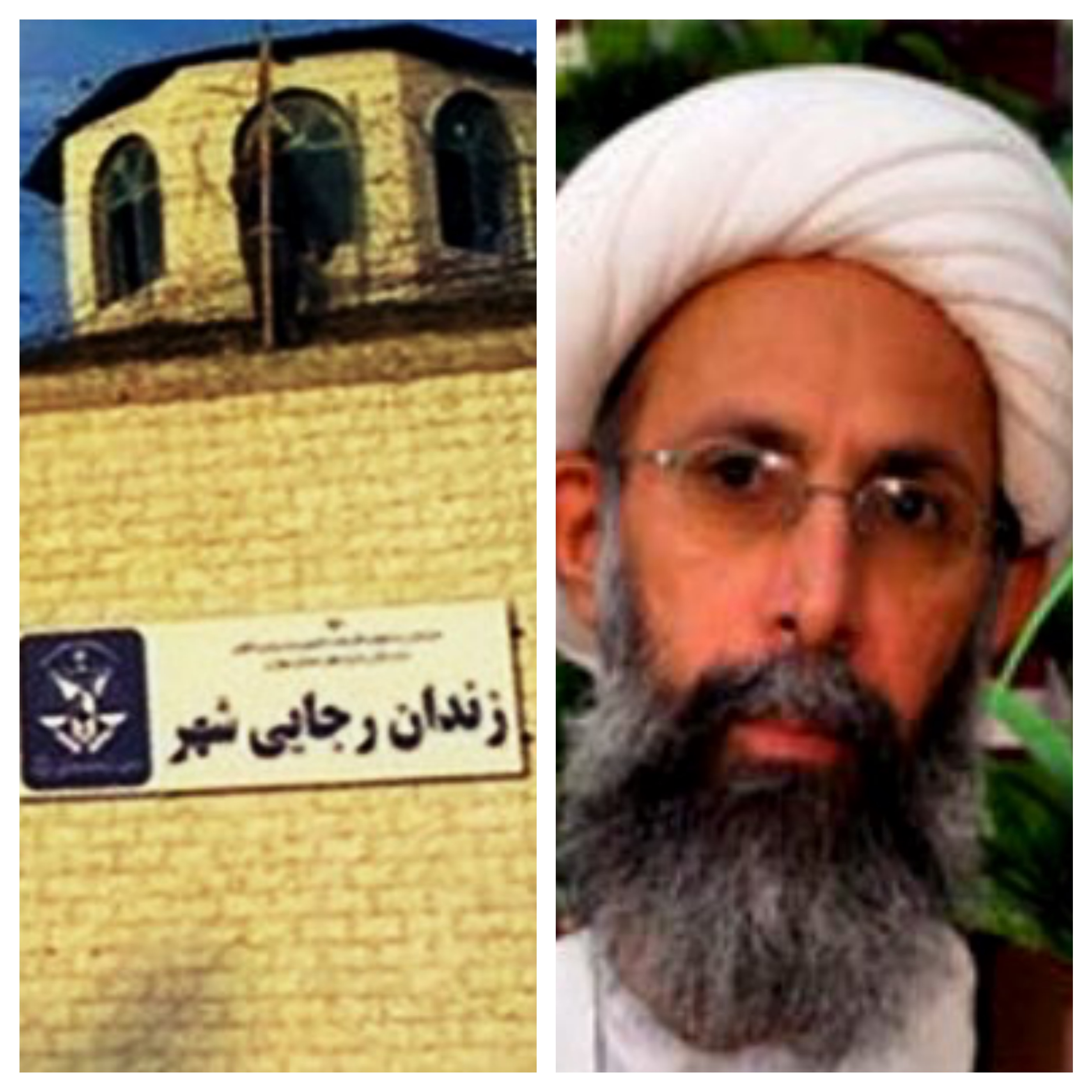 اجرای احکام اعدام زندانیان «اهل سنت» زندان رجاییشهر در پی اعدام شیخ نمر باقر النمر