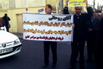 تجمع فرهنگیان بازنشسته در مقابل ساختمان ریاست جمهوری