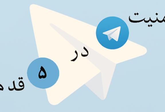 امنیت در تلگرام در ۵ قدم