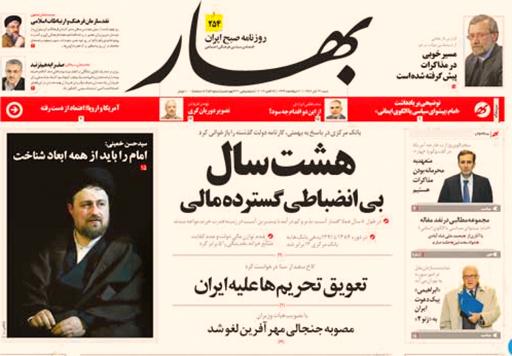 روزنامه اصلاحطلب «بهار» توقیف شد