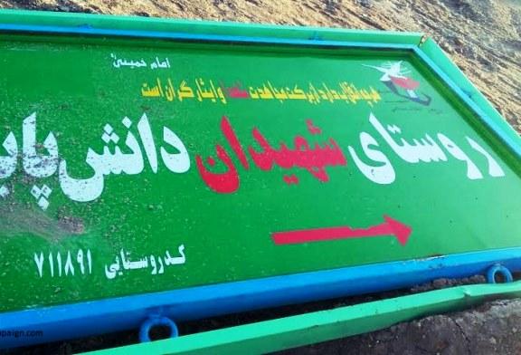 تخریب خانه های مردم روستای دانش پایه زاهدان توسط نیروی انتظامی