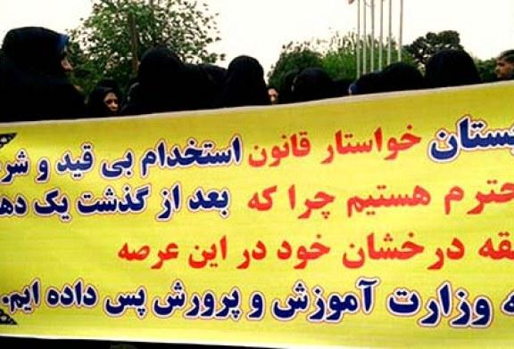 اعتراض و تجمع معلمان در کرمانشاه