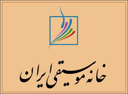 اعتراض خانه موسیقی به حذف سالار عقیلی از جشنواره فجر: گفتوگو با رسانه خارجی جرم نیست