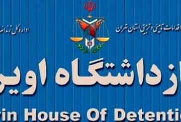 اعمال سانسور مضاعف؛ تشدید غیرقانونی مقررات ورود کتاب به زندان اوین