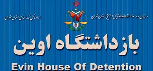 سعید نوروزی؛ ۹ ماه بازداشت و بلاتکلیفی در زندان اوین