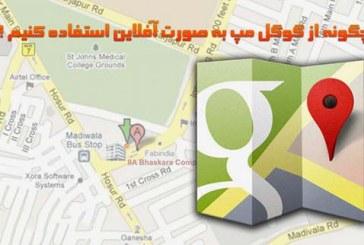 چطور آفلاین از نقشه گوگل استفاده کنید؟