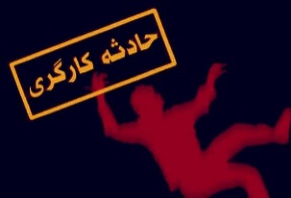 مرگ یک کارگر در غرب تهران در پی سقوط از طبقات