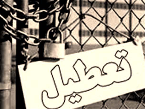 کارخانه عمران البرز با ۵۲ کارگر تعطیل شد