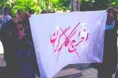 ۱۸ کارگر ایران چوب اخراج شدند