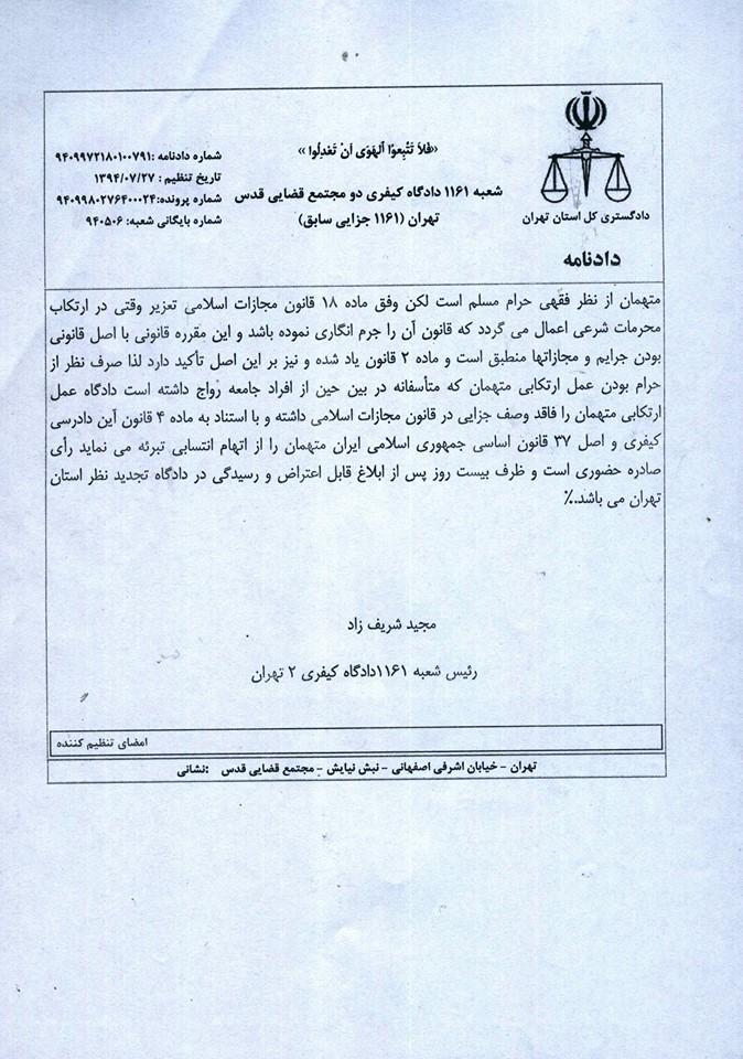 داد نامه محمد مقیمی