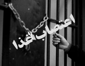 اعتصاب غذای جمعی از زندانیان سیاسی در نوروز ۱۴۰۰