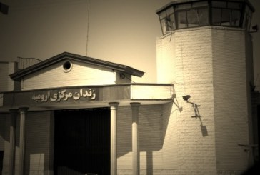 عدم اجرای اصل تفکیک جرایم در زندان ارومیه موجب اعتراض زندانیان سیاسی شد