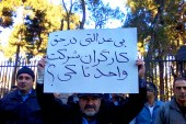 تجمع اعضای تعاونی مسکن شرکت واحد مقابل شهرداری تهران