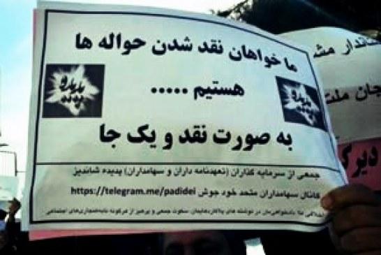 ممانعت نیروی انتظامی از تجمع سهامداران پدیده شاندیز مقابل مجلس