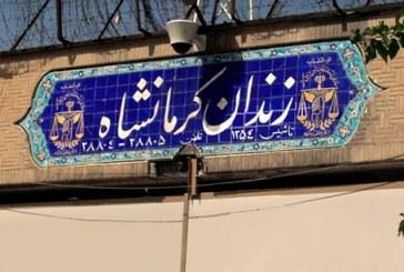 مسئولین زندان کرمانشاه: «برای تعمیر سیستم آب زندان، زندانیان باید پول پرداخت کنند»