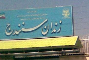 اعمال فشار بر زندانیان سنی مذهب محبوس در زندان سنندج در پی حملات «تروریستی» تهران
