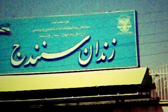 هاشم رستمی از اداره اطلاعات به زندان مرکزی سنندج منتقل شد