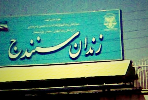 میعاد احمدی به زندان مرکزی سنندج منتقلشد