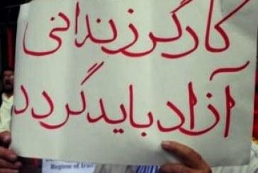 بیانیه اتحادیه آزاد کارگران ایران در مورد صدور احکام و زندانی کردن کارگران و معلمان