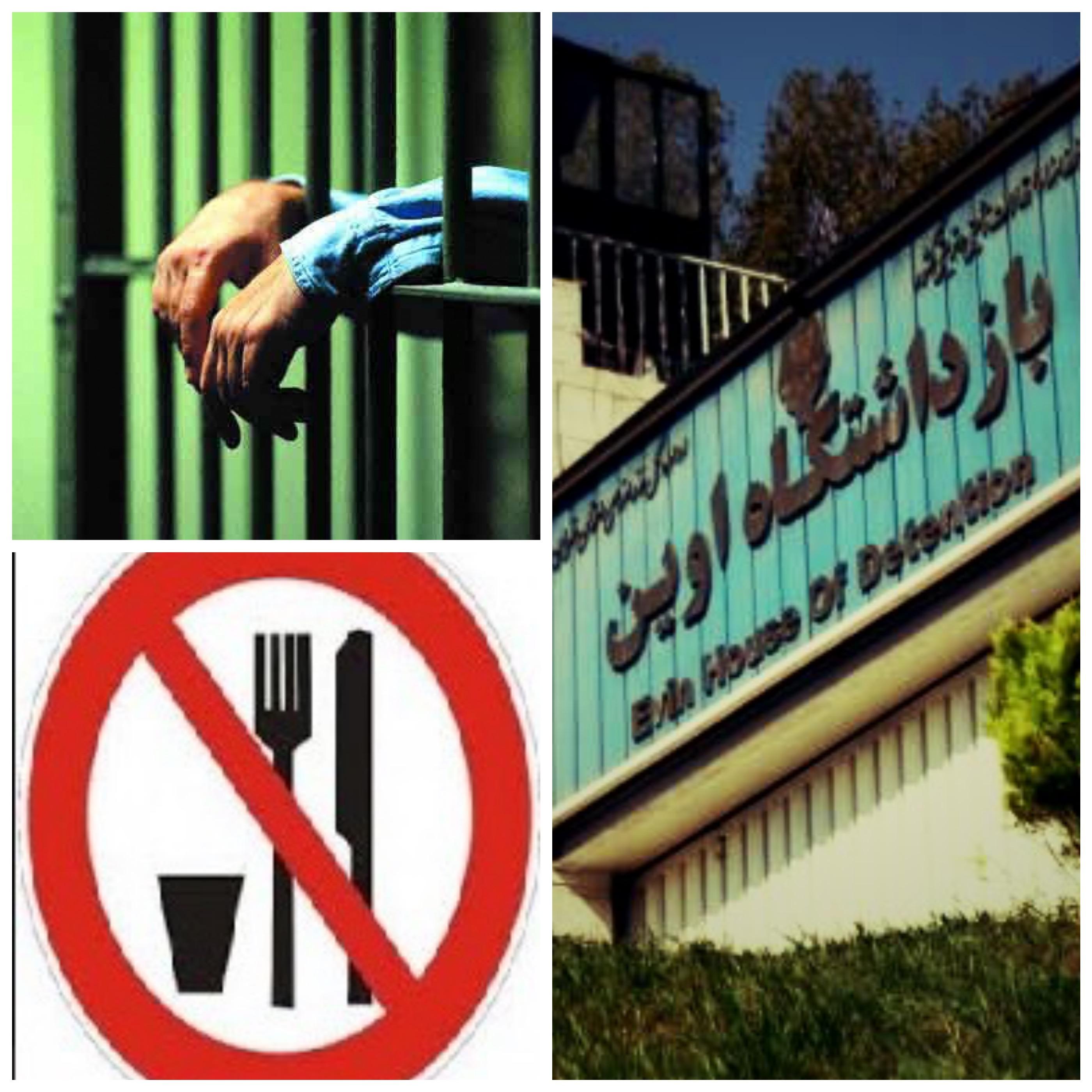 یک زندانی امنیتی در زندان اوین دست به اعتصاب غذا زد