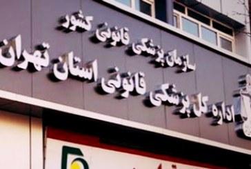 در ۱۶ استان ایران روانپزشک قانونی وجود ندارد