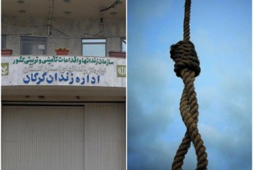 اعدام یک زندانی در گرگان