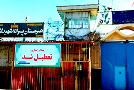 زندان کارون اهواز برای همیشه تعطیل شد