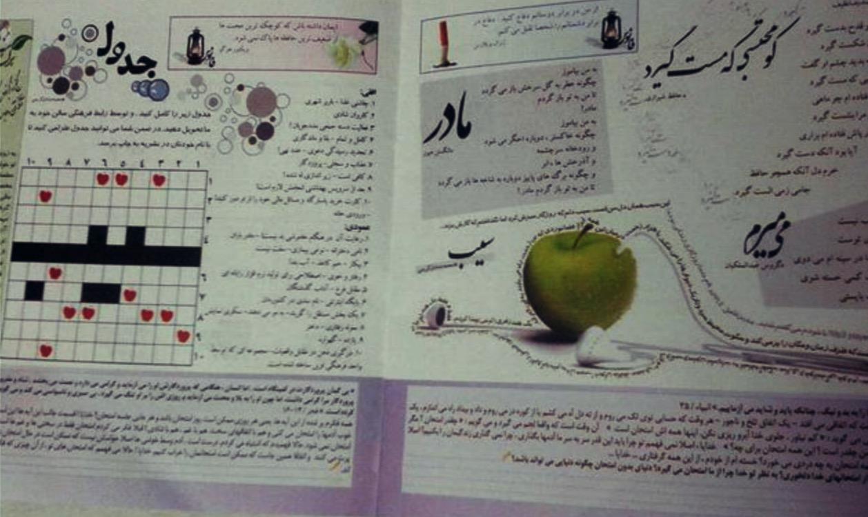 سیب؛ نشریه داخلی زندان اوین
