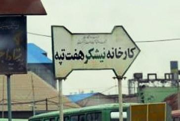 زخمی شدن یکی از کارگر نیشکر هفتتپه براثر حمله افراد ناشناس